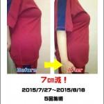 【体質改善コース感想】2週間でウエストダウン7㎝!