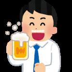 腸もみの後のビール