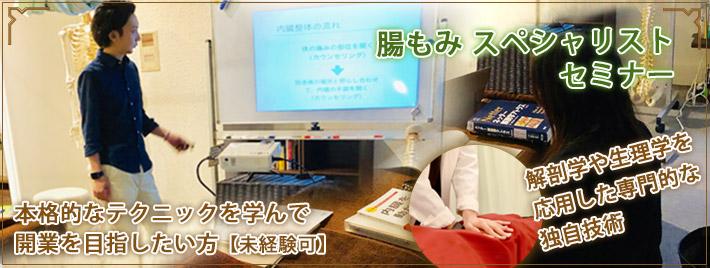腸もみ セミナー 大阪 整体 背中 脈打つ