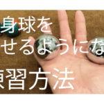 健身球(Baoding Balls)を回せるようになる効率的な練習方法